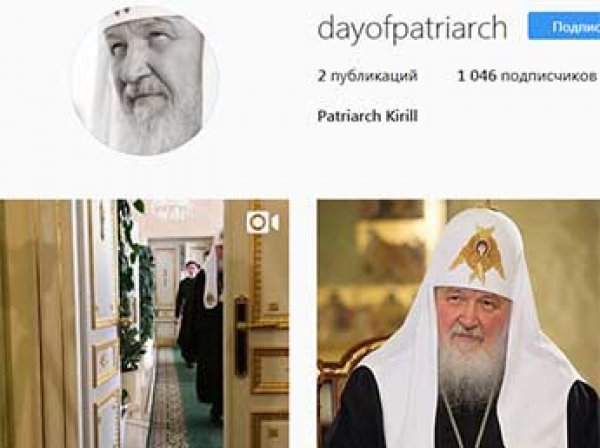 Патриарх Кирилл завел аккаунт в Instagram