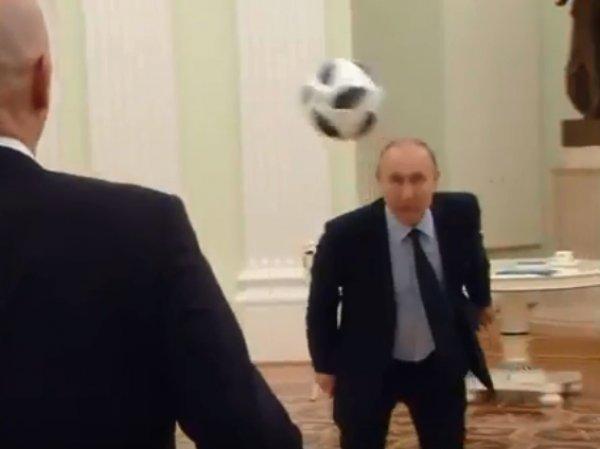 YouTube в восторге от видео, как Путин жонглировал мячом с главой FIFA в Кремле
