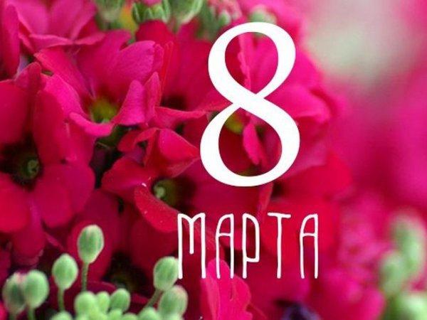 Поздравления с 8 марта женщинам в стихах и прозе