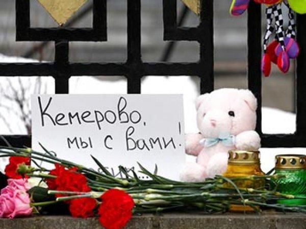 Сгоревший ТЦ в Кемерово не был застрахован