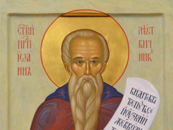 Какой сегодня праздник: 12 апреля 2018 отмечается церковный праздник Иван Лествичник