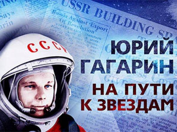 Минобороны обнародовало неизвестные документы об офицерской службе Юрия Гагарина