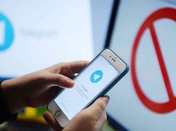 Блокировка Telegram в России началась с 16 апреля
