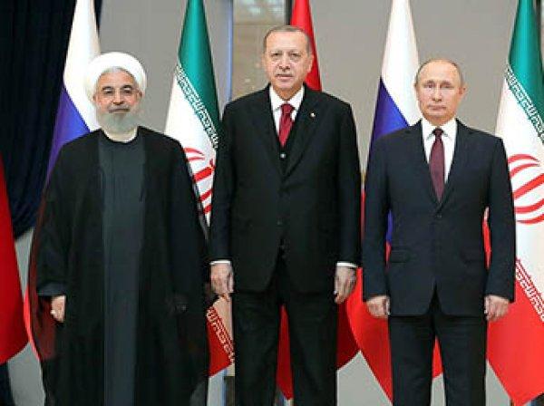 Россия, Турция и Иран подписали совместное заявление по Сирии