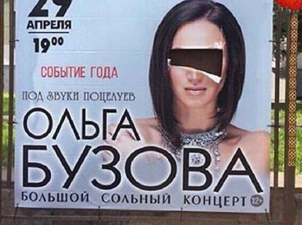 "Бузова отменила концерт во Владикавказе из-за ""угроз властей"""