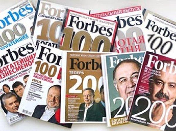 Forbes обнародовал ТОП-200 богатейших бизнесменов России