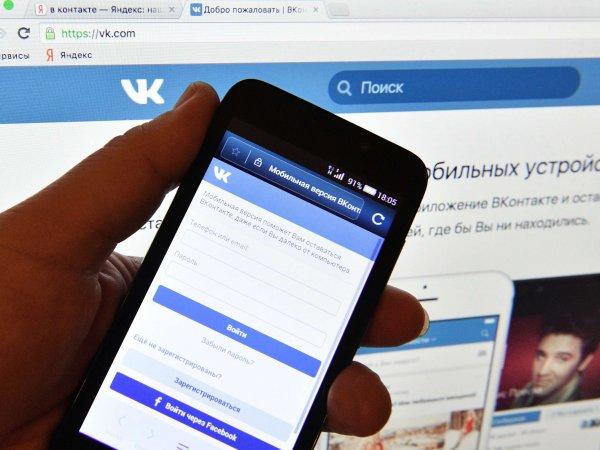 """""""ВКонтакте"""" не работает 18.04.2018: пользователи пожаловались на проблемы в работе соцсети"""