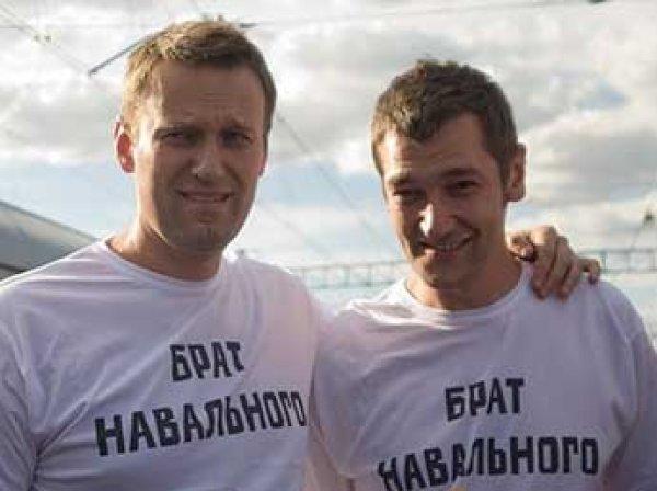 """Верховный суд отказался отменять приговор братьям Навальным по делу """"Ив Роше"""""""