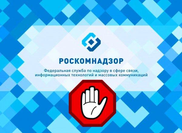 Роскомнадзор заблокировал IP-адреса «ВКонтакте», Facebook, Twitter и «Яндекса»