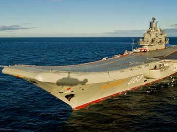 "СМИ признали воевавший в Сирии авианосец ""Адмирал Кузнецов"" худшим в истории"