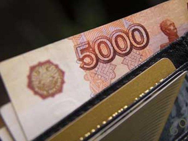 Россияне рассказали, какая зарплата им нужна для полного счастья