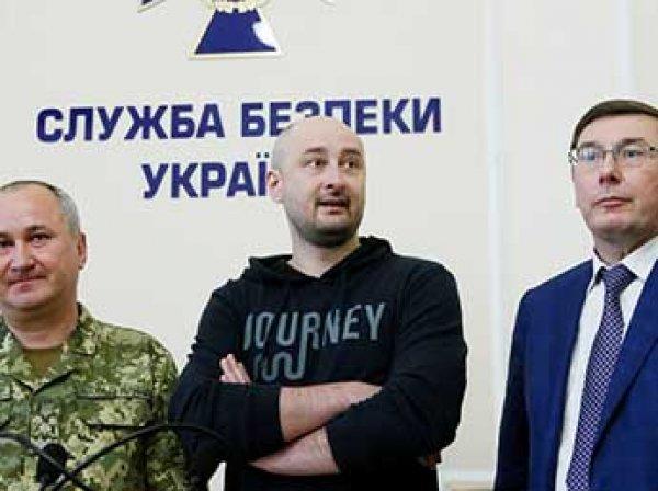 На Украине назвали имя заказчика убийства журналиста Бабченко
