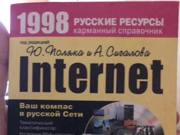 """Россиянин обнаружил бумажный """"путеводитель по Интернету"""" 20-летней давности"""