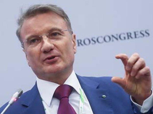 """Греф извинился перед Миллером за скандальный отчет аналитиков Сбербанка о """"Газпроме"""""""