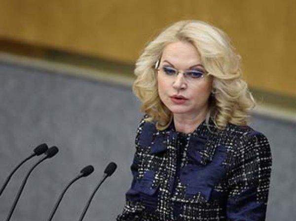 Голикова предложила создать в России систему корпоративных пенсий