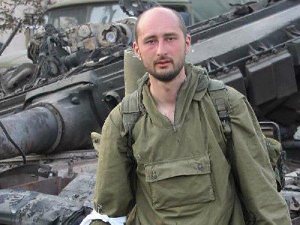 СМИ опубликовали пророческое сообщение Бабченко об убийствах журналистов на Украине