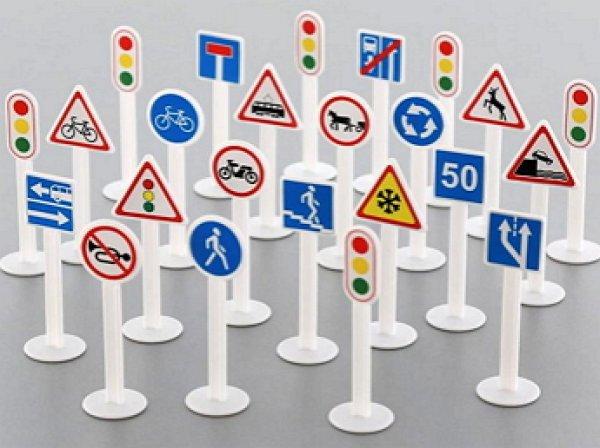 С 1 июня в России вводится новый дорожный знак