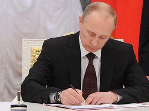 """Путин подписал """"майский указ"""" о развитии России до 2024 года"""