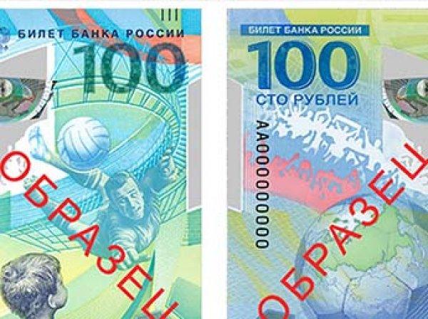 Центробанк выпустил новую 100-рублевку к ЧМ-2018