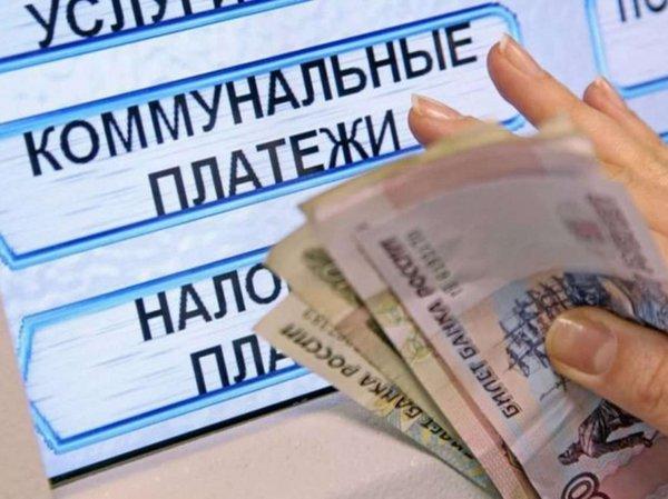 Россиянам придется больше платить за коммуналку с 1 июля 2018