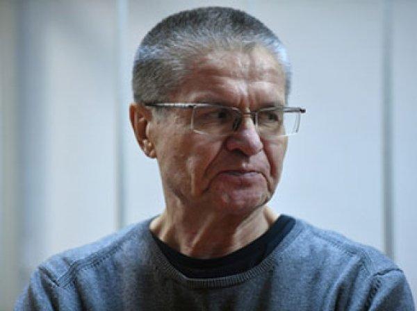 Улюкаев выплатил государству штраф в 130 млн рублей