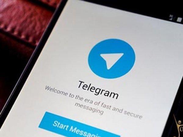 В работе мессенджера Telegram по всему миру произошел сбой