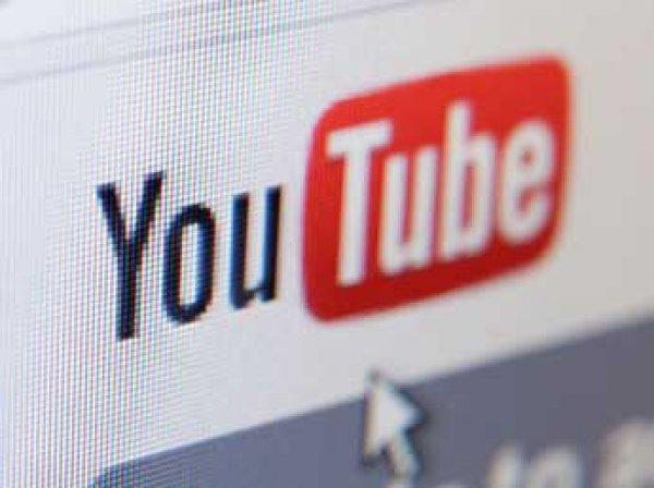 В работе YouTube по всему миру произошел сбой