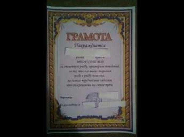 В Приморье школьникам выдали грамоты с гербом Украины