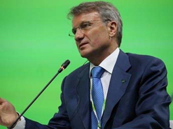 Греф предложил приватизировать Сбербанк для исполнения указов Путина