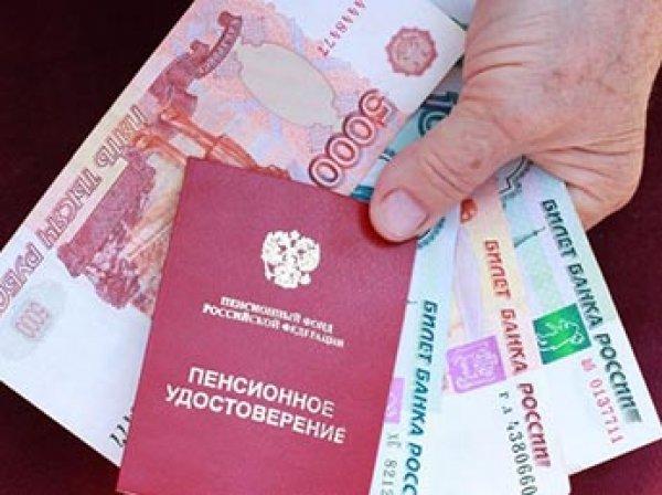 Назван средний размер пенсии россиян в 2019 году