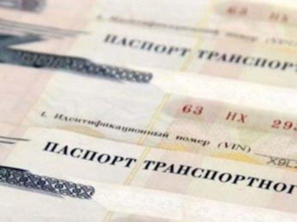 Переход на электронные ПТС в России отложили на полтора года