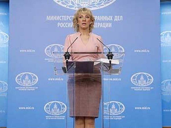 Мария Захарова рассказала, как Запад обманул Россию