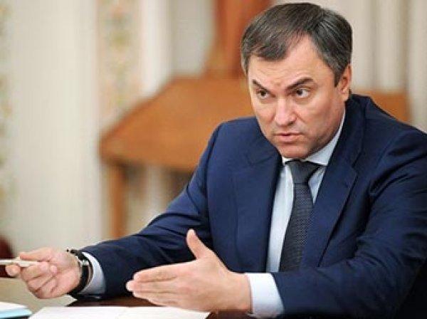 Володин рассказал, до какой цифры в России могут вырасти пенсии