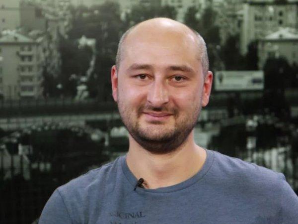 """Бабченко пожаловался на жизнь после """"смерти"""""""