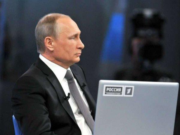 Прямая линия с Путиным 2018: как задать вопрос президенту в Интернете и по телефону?