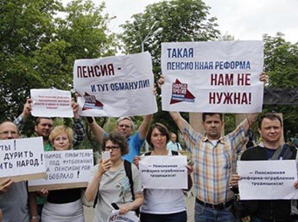 ЧМ-2018 не помешал проведению в России акций протеста против повышения пенсионного возраста
