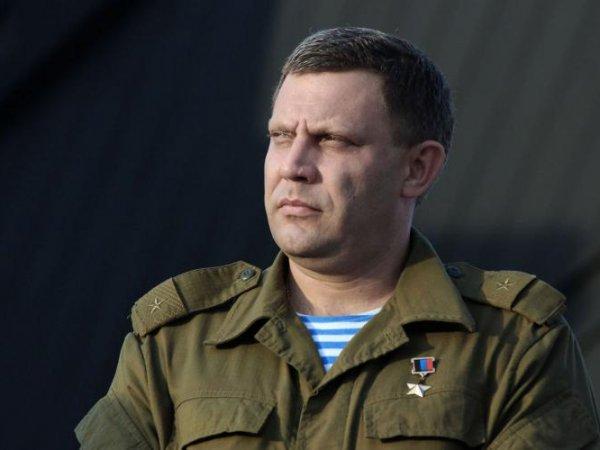 Украинские СМИ сообщили о тяжелом ранении главы ДНР Александра Захарченко