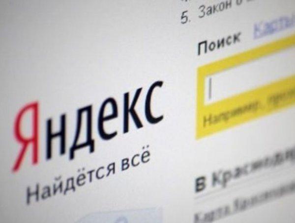 """В выдачу """"Яндекса"""" попали личные документы пользователей Google с паролями и отчетами"""