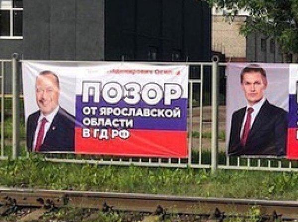 """В Ярославле появился """"забор позора"""" с фото депутатов, поддержавших пенсионную реформу"""