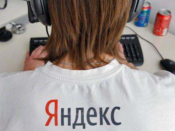 Данные о зарплатах россиян попали в Сеть через Яндекс