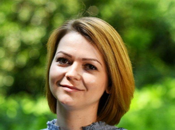 Юлия Скрипаль неожиданно позвонила сестре в Россию