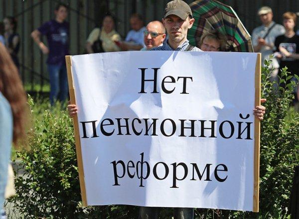 В Москве возле администрации президента прошел стихийный митинг против пенсионной реформы