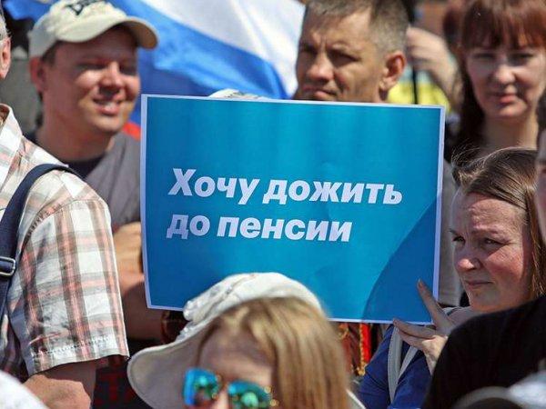Социологи выяснили, сколько россиян готовы протестовать против пенсионной реформы