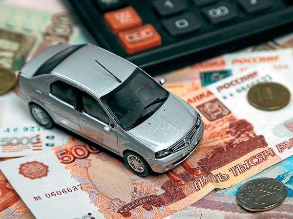 Будет ли отмена транспортного налога в 2018 году, выяснили СМИ