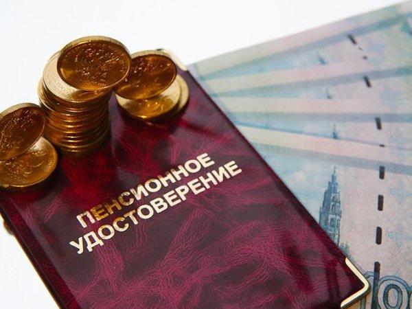 Индексация пенсий в 2019 году в России: СМИ узнали размер