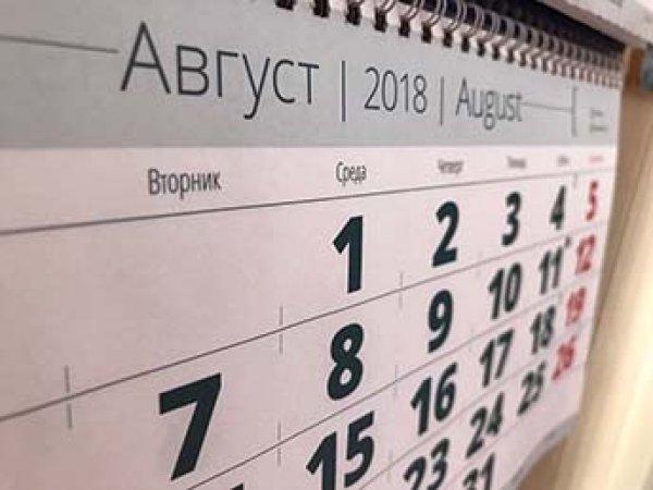 Новые пошлины, увеличенные пенсии и цены на водку: что изменится в жизни россиян с 1 августа 2018