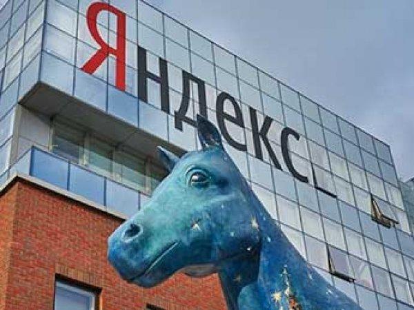 """""""Яндекс"""" удалил из своих сервисов ссылки на пиратские видео"""
