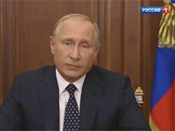 Обращение Путина 29 августа 2018: президент смягчил пенсионную реформу для женщин и сохранил льготы (ВИДЕО)