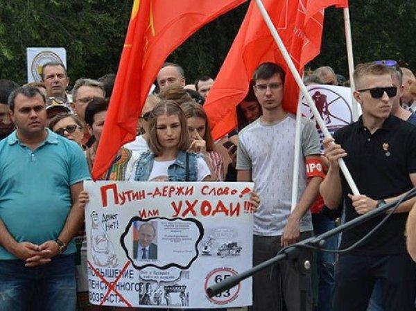 Митинг 2 сентября 2018 против пенсионной реформы проходит в Москве под флагами КПРФ (ВИДЕО)