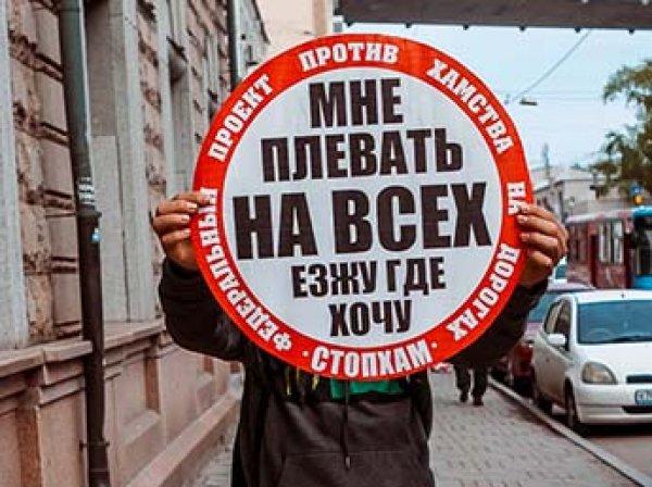 """Мосгорсуд ликвидировал движение """"СтопХам"""""""